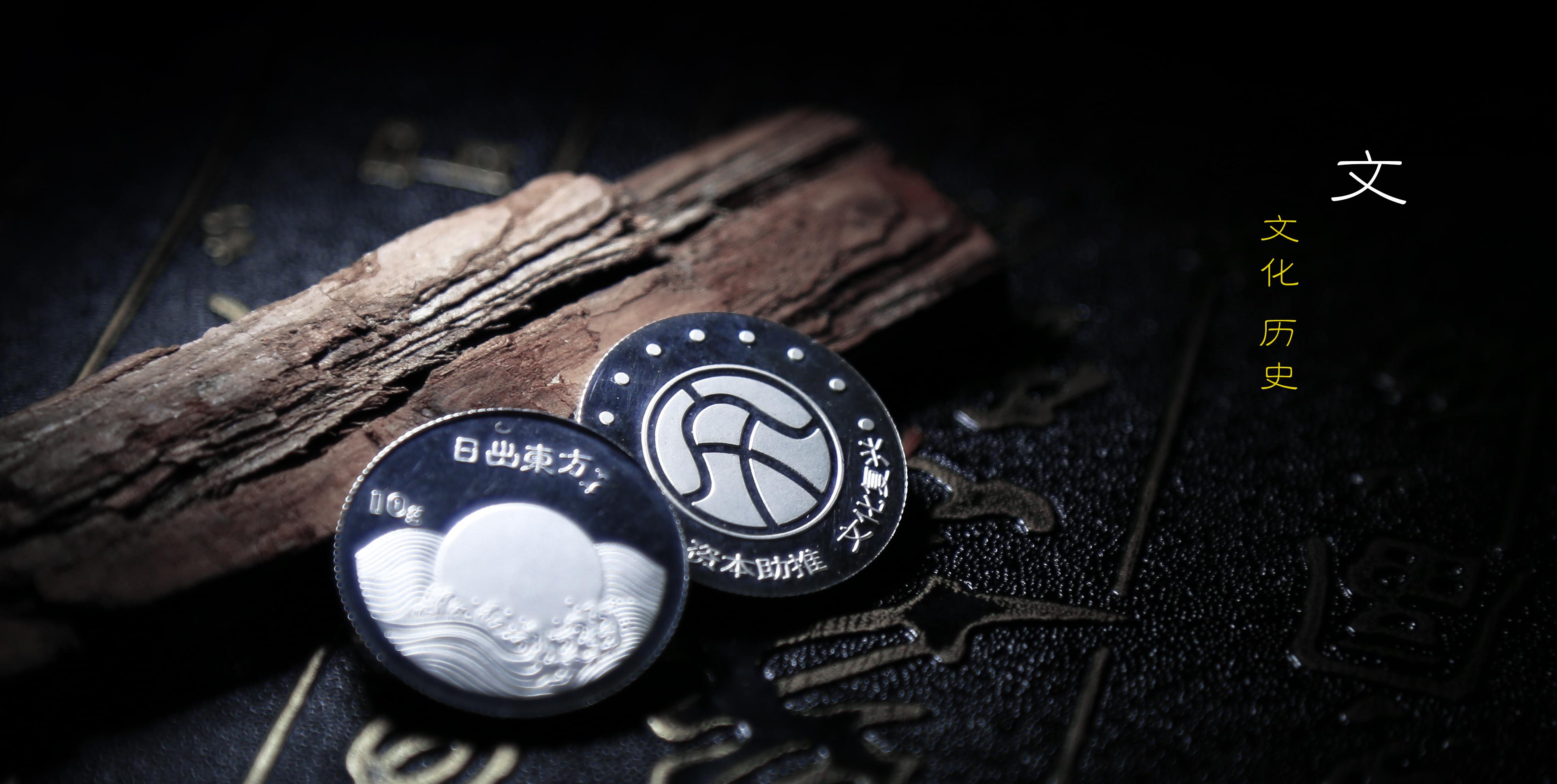 日出东方银章